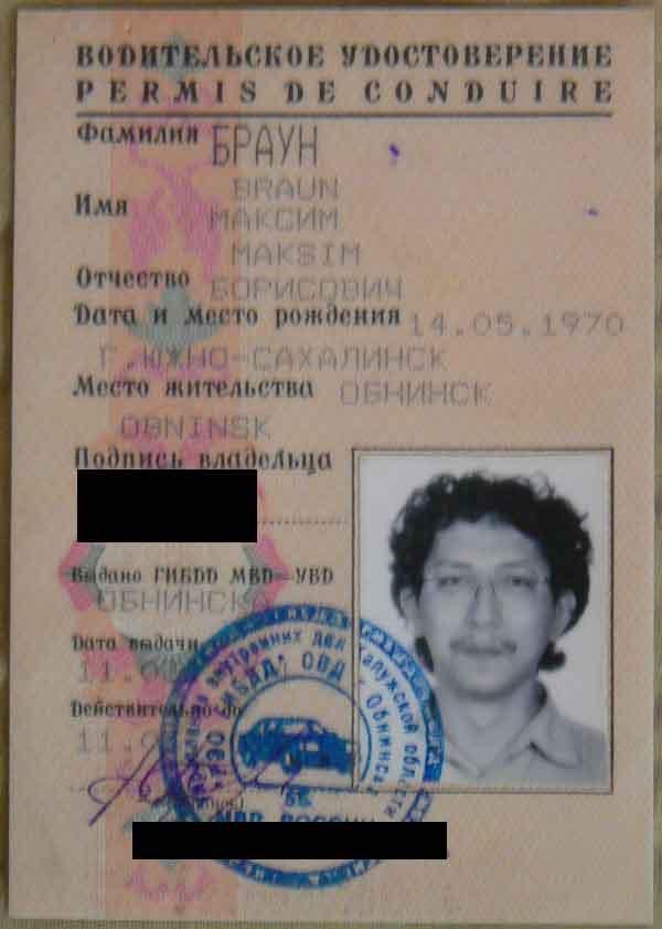 водительское удостоверение советского образца в россии - фото 7
